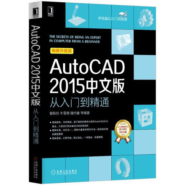 商品详情 - AutoCAD 2015中文版从入门到精通 - image  0