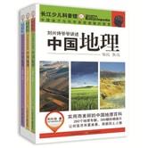 刘兴诗爷爷讲述——中国地理(套装共3册)