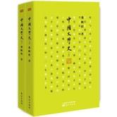 中国文学史(套装上下册)