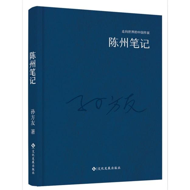 商品详情 - 走向世界的中国作家系列丛书:陈州笔记(精装) - image  0