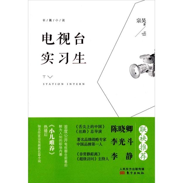 商品详情 - 电视台实习生 - image  0