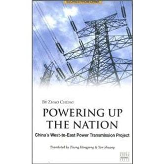 国情故事:优化电力资源的工程(英文版)