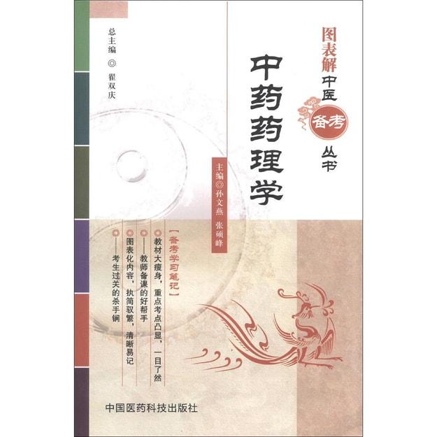 商品详情 - 图表解中医备考丛书:中药药理学 - image  0