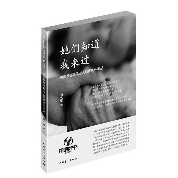 商品详情 - 她们知道我来过:中国首部高危老人深度关怀笔记 入选2014中国好书 - image  0