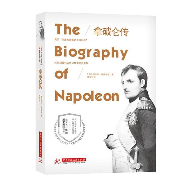 Product Detail - 拿破仑传 - image 0