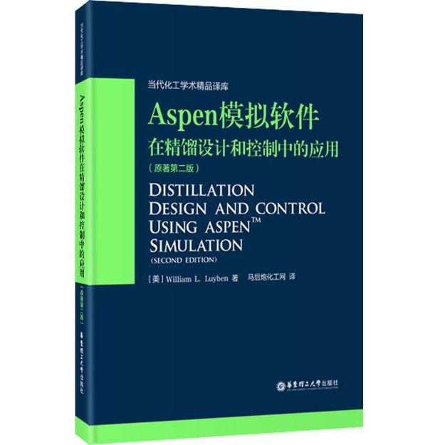 商品详情 - Aspen模拟软件在精馏设计和控制中的应用(原著第二版) - image  0