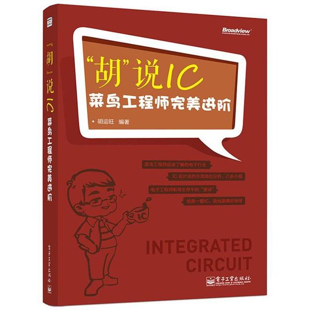 """商品详情 - """"胡""""说IC:菜鸟工程师完美进阶 - image  0"""