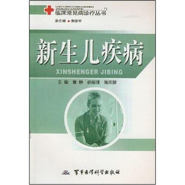 商品详情 - 新生儿疾病 - image  0