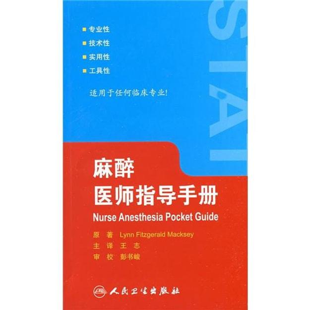 商品详情 - 波特实用手册系列·麻醉护师指导手册(翻译版) - image  0