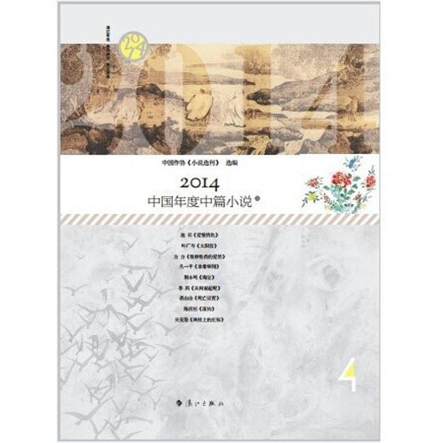 商品详情 - 2014中国年度中篇小说(套装共2册) - image  0