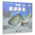我的家在大海里:我是一只普通章鱼