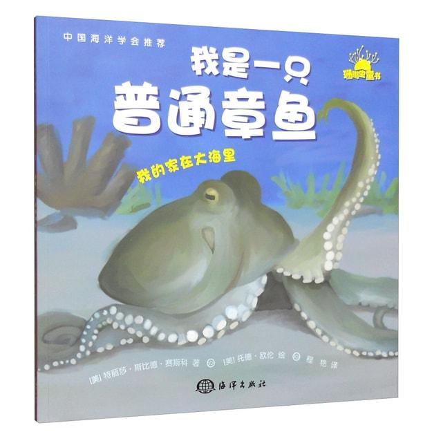 商品详情 - 我的家在大海里:我是一只普通章鱼 - image  0