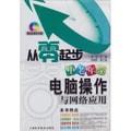从零起步系列:中老年学电脑操作与网络应用(附光盘1张)