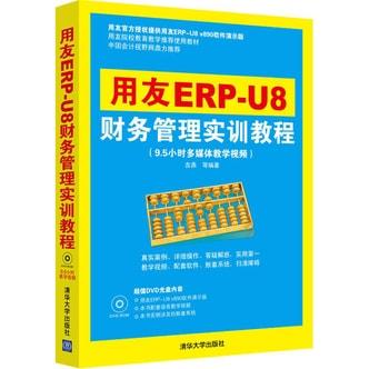用友ERP-U8财务管理实训教程(附光盘)