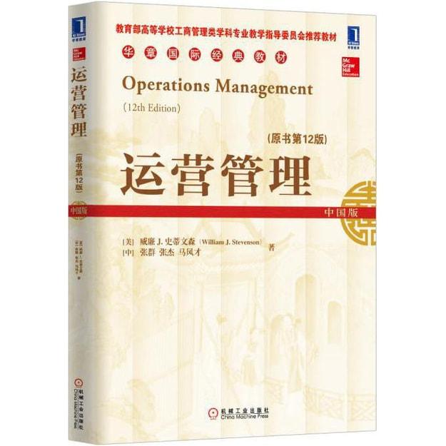 商品详情 - 运营管理(原书第12版 中国版) - image  0