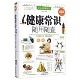 健康常识随用随查(全新升级图解版)
