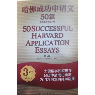 哈佛成功申请文50篇(第3版)(英汉对照点评)