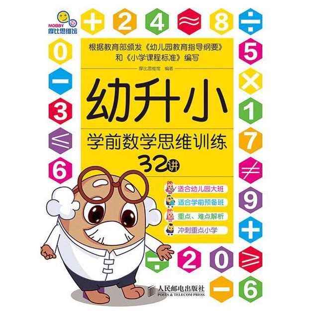 商品详情 - 幼升小学前数学思维训练32讲 - image  0