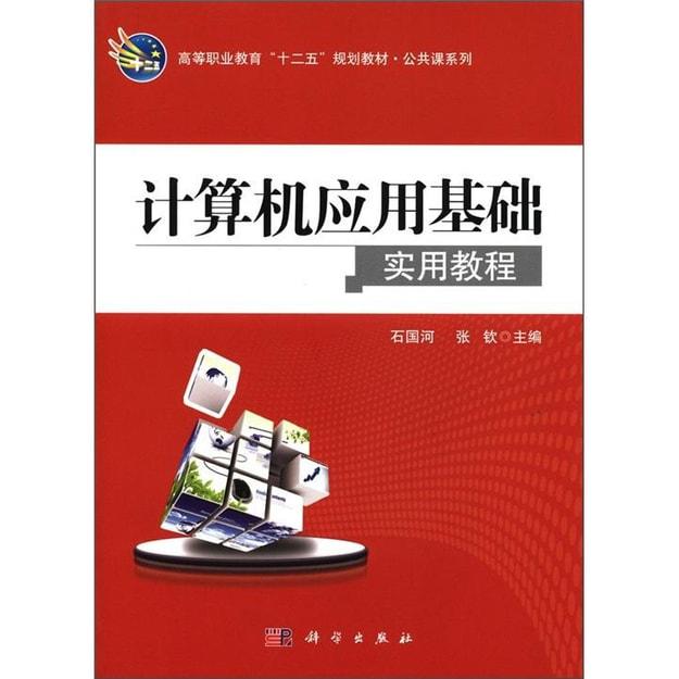 """商品详情 - 高等职业教育""""十二五""""规划教材·公共课系列:计算机应用基础实用教程 - image  0"""