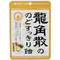 【日本直邮】龙角散润喉糖 柑橘味 88g 黄色