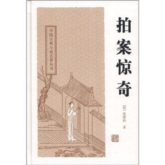 商品详情 - 中国古典小说名著丛书:拍案惊奇 - image  0