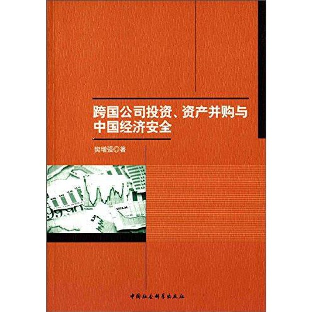 商品详情 - 跨国公司投资、资产并购与中国经济安全 - image  0