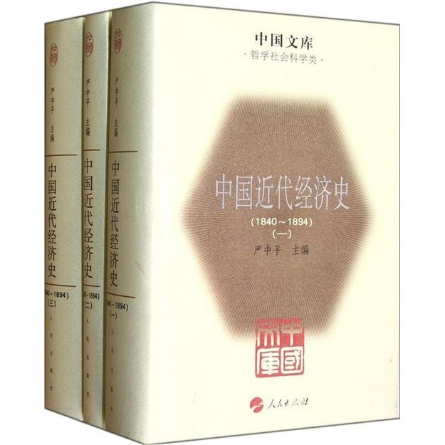 商品详情 - 中国文库:中国近代经济史(1840-1894)(套装共3册) - image  0
