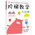 邦臣小红花·阶梯数学(3-4岁 套装共2册)