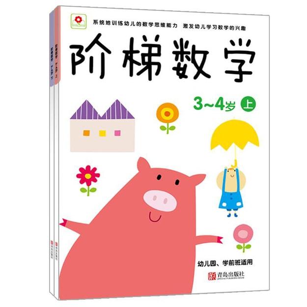 商品详情 - 邦臣小红花·阶梯数学(3-4岁 套装共2册) - image  0