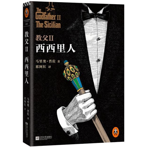 商品详情 - 教父2:西西里人 - image  0