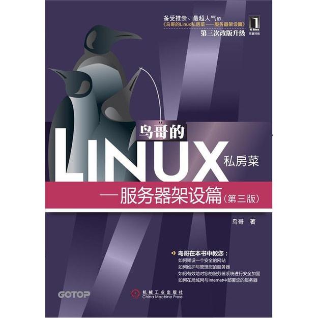 商品详情 - 鸟哥的Linux私房菜:服务器架设篇(第三版) - image  0