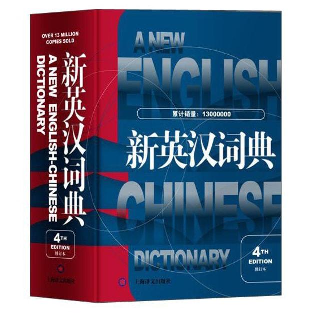 商品详情 - 新英汉词典(第4版·修订本) - image  0