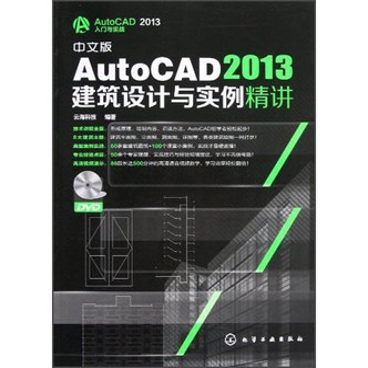 中文版AutoCAD 2013建筑设计与实例精讲(附光盘)