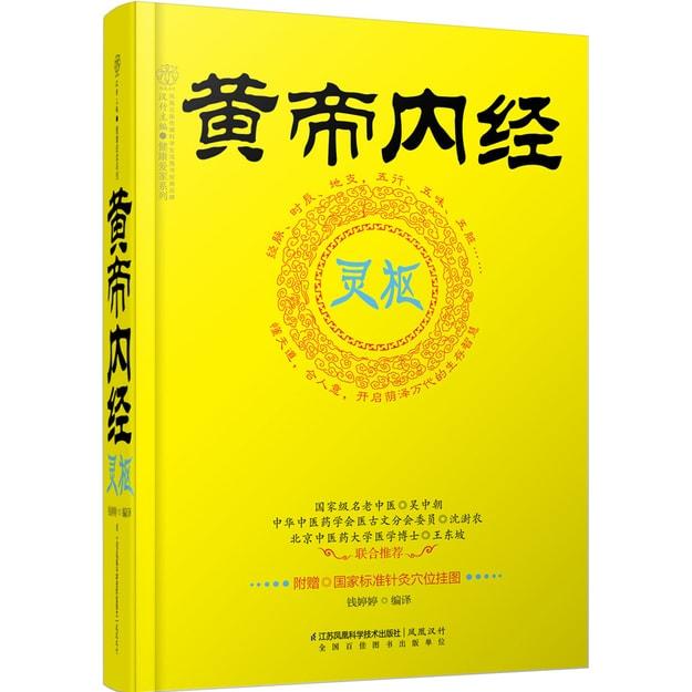 商品详情 - 健康爱家系列:黄帝内经·灵枢 - image  0