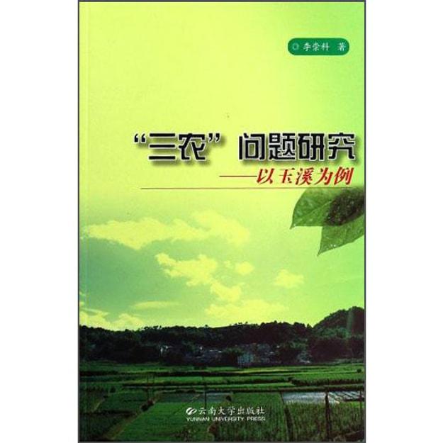 商品详情 - 三农问题研究:以玉溪为例 - image  0