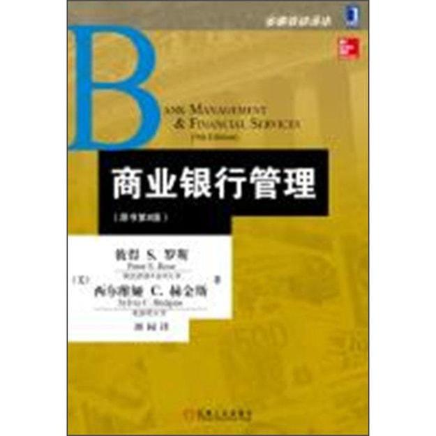 商品详情 - 金融教材译丛:商业银行管理(原书第9版) - image  0
