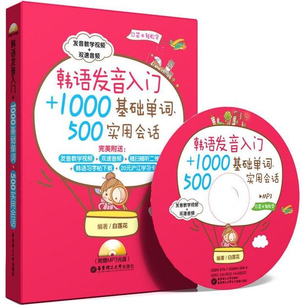 商品详情 - 韩语发音入门+1000基础单词、500实用会话(附赠MP3光盘及沪江学习卡、韩语习字帖) - image  0