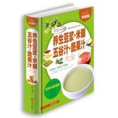 养生豆浆·米糊·五谷汁·蔬果汁大全(超值全彩珍藏版)