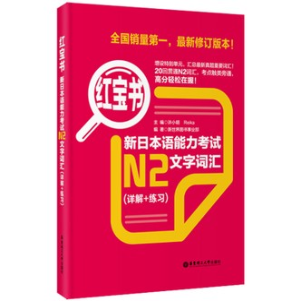 红宝书:新日本语能力考试N2文字词汇(详解+练习)