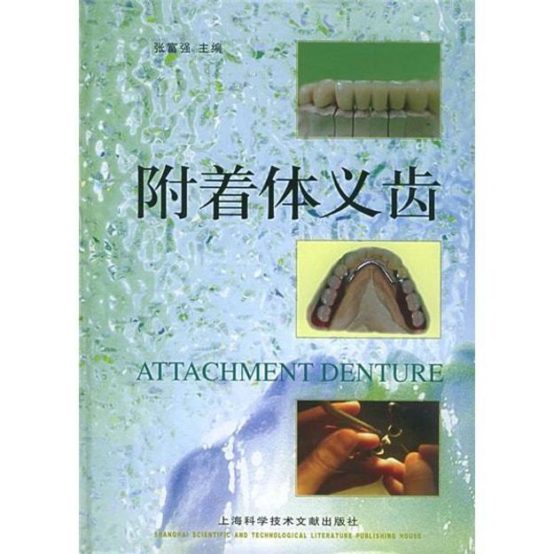 商品详情 - 附着体义齿 - image  0