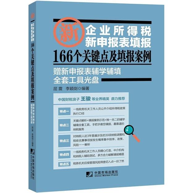 商品详情 - 企业所得税新申报表填报166个关键点及填报案例(附光盘) - image  0