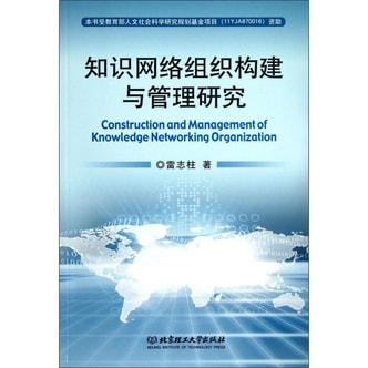 知识网络组织构建与管理研究