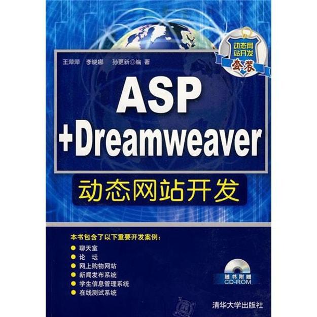 商品详情 - ASP+Dreamweaver动态网站开发(附赠CD光盘1张) - image  0