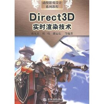动漫游戏设计系列教程:Direct3D实时渲染技术