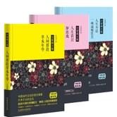 汪曾祺作品精选集(套装共3册)