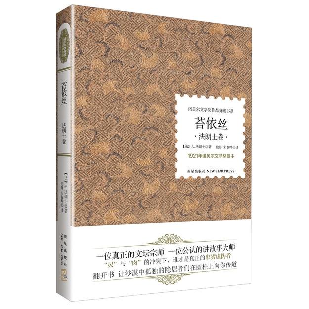 商品详情 - 诺贝尔文学奖作品典藏书系:苔依丝(法朗士卷) - image  0