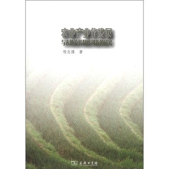 农业产业化发展与农地流转制度创新的研究