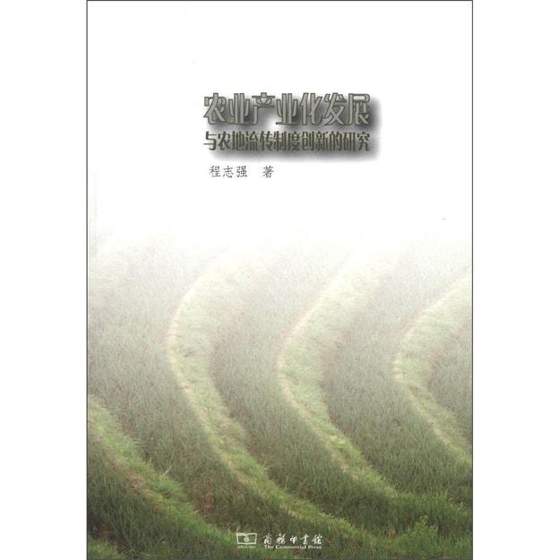 商品详情 - 农业产业化发展与农地流转制度创新的研究 - image  0