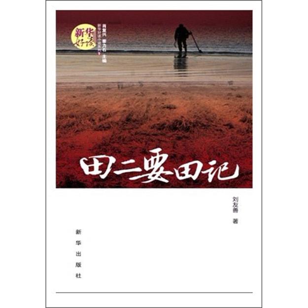 商品详情 - 田二要田记 - image  0