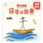 聪明宝宝益智成长绘本·汉字的故事(语言表达 0-3岁)